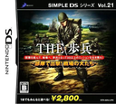 SIMPLE DS シリーズ Vol.21 THE 歩兵~部隊で出撃!戦場の犬たち~ DS coverS (A6HJ)