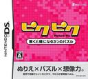 ピクピク ~解くと絵になる3つのパズル~ DS coverS (A6PJ)