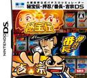 大都技研公式パチスロシミュレーター 秘宝伝・押忍!番長・吉宗 DS DS coverS (A8RJ)