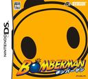 ボンバーマン DS coverS (ABMJ)
