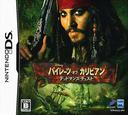 パイレーツ・オブ・カリビアン/デッドマンズ・チェスト DS coverS (AC2J)