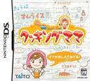 クッキングママ DS coverS (ACCJ)