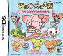 チョコ犬のお店~パティシエ&スイーツショップゲーム DS coverS (ACIJ)