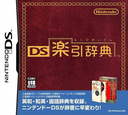 DS楽引辞典 DS coverS (ADJJ)