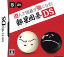 遊んで囲碁が強くなる 銀星囲碁DS DS coverS (AE5J)