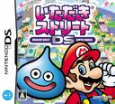 いただきストリート DS coverS (AEEJ)