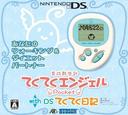 てくてくエンジェルPocket with DSてくてく日記 DS coverS (AH2J)