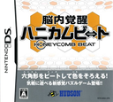 脳内覚醒ハニカムビート DS coverS (AH6J)