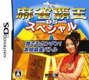 麻雀覇王DSスペシャル DS coverS (AHOJ)