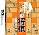 いつでもどこでも できる将棋 DS coverS (AI4J)