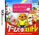 聞く!書く!ことばをふやす! はじめてのえいごトレーニング えいトレ DS coverS (AI5J)