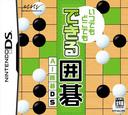 いつでもどこでも できる囲碁 DS coverS (AIIJ)