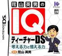 陰山英男のIQティーチャーDS DS coverS (AIQJ)