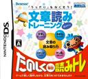 「うっかり」をなくそう!文章読みトレーニング 読みトレ DS coverS (AIVJ)