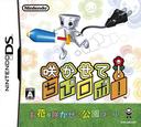 咲かせて!ちびロボ! DS coverS (AJBJ)