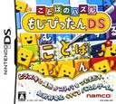 ことばのパズル もじぴったんDS DS coverS (AJMJ)