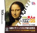 ゆっくり楽しむ大人のジグソーパズルDS 世界の名画1 ルネサンス・バロックの巨匠 DS coverS (AJVJ)