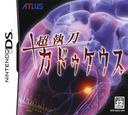 超執刀 カドゥケウス DS coverS (AKDJ)