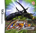 甲虫格闘 ムシ-1 グランプリ DS coverS (AKFJ)