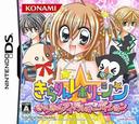 きらりん☆レボリューション きらきらアイドルオーディション DS coverS (AKLJ)