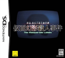 探偵・癸生川凌介事件譚 仮面幻影殺人事件 DS coverS (AKVJ)