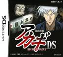 闘牌伝説『アカギ』DS~闇に舞い降りた天才~ DS coverS (AKXJ)