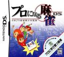 日本プロ麻雀棋士会監修 プロになる麻雀DS DS coverS (AMIJ)