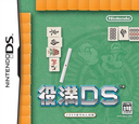 役満DS DS coverS (AMJJ)