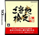 ご当地検定DS DS coverS (ANCJ)