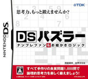 DSパズラー ナンプレファン&お絵かきロジック DS coverS (ANQJ)