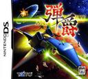 弾爵-ダンシャク- DS coverS (ANSJ)