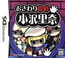 おさわり探偵 小沢里奈 DS coverS (AOZJ)