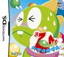 ひっぱって!!パズルボブル DS coverS (APBJ)
