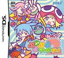 ぷよぷよフィーバー 2【チュー!】 DS coverS (APFJ)