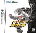 実戦パチスロ必勝法! 北斗の拳 DS DS coverS (APSJ)