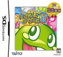 パズルボブルDS DS coverS (APZJ)