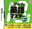 アルクの10分間英語マスター 初級 DS coverS (AQFJ)