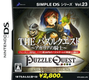 SIMPLE DSシリーズ Vol.23 THE パズルクエスト~アガリアの騎士~ DS coverS (AQWJ)