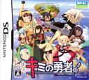 キミの勇者 DS coverS (AQXJ)