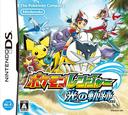 ポケモンレンジャー DS coverS (ARGJ)