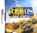 大戦略DS DS coverS (ASRJ)