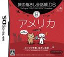 旅の指さし会話帳DSシリーズ4 アメリカ /ニンテンドーDS DS coverS (AUAJ)