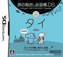 旅の指さし会話帳DSシリーズ1 タイ /ニンテンドーDS DS coverS (AUBJ)