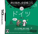 旅の指さし会話帳DS ドイツ DS coverS (AUDJ)