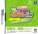 七田式トレーニング 右脳鍛錬ウノタンDS 瞬カン勝負!記憶力 DS coverS (AUKJ)