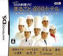 しゃべる!DSお料理ナビ まるごと帝国ホテル DS coverS (AUVJ)
