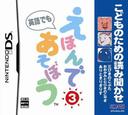 こどものための読み聞かせ えほんであそぼう3 DS coverS (AV3J)
