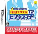 これで恥をかかない 明日つかえるDSビジネスマナー DS coverS (AV7J)