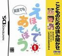 こどものための読み聞かせ えほんであそぼう1 DS coverS (AVIJ)