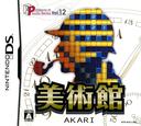 パズルシリーズ Vol.12 美術館 DS coverS (AVVJ)